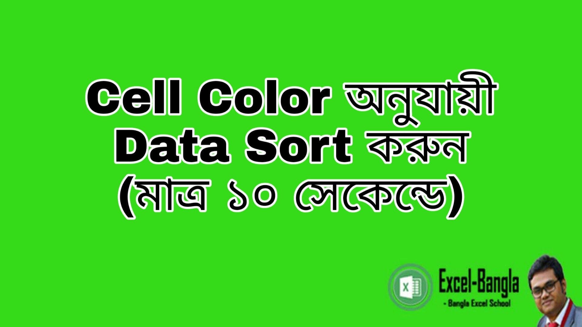 Sort excel data by cell color